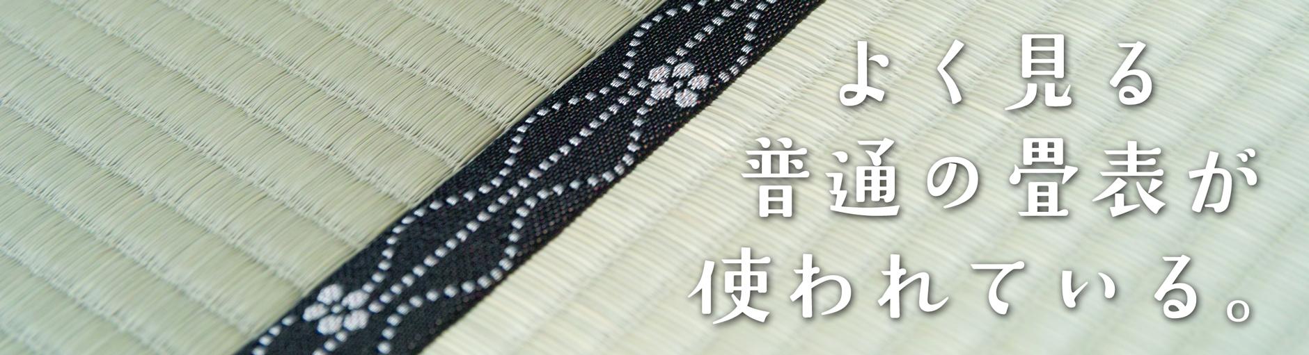 よく見る普通の畳表が使われている。