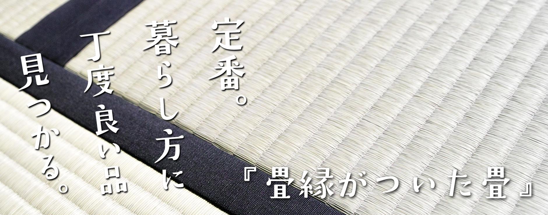 定番。暮らし方が見つかる。『畳縁がついた畳』