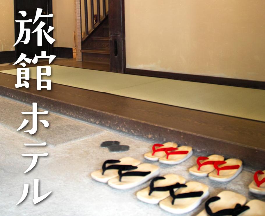 旅館 ホテル 旅のお宿の畳