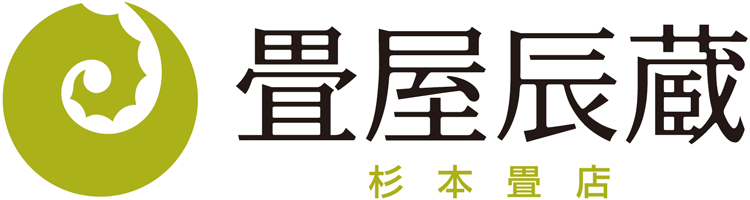 畳屋辰蔵 杉本畳店